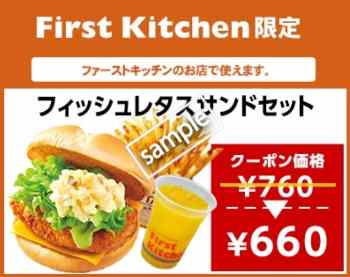 フィッシュレタスサンドセット 660円(ファーストキッチン限定)
