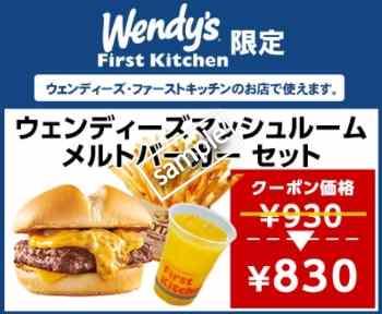 ウェンディーズマッシュルームメルトバーガーセット 830円