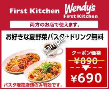 お好きな夏野菜パスタ+ドリンクセット 690円