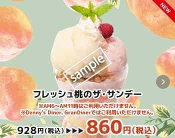 フレッシュ桃のザ・サンデー 860円
