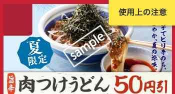 肉つけうどん 50円引き(公式アプリ)