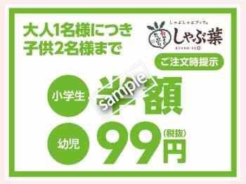 大人1名につき子供2名まで 小学生半額、幼児99円