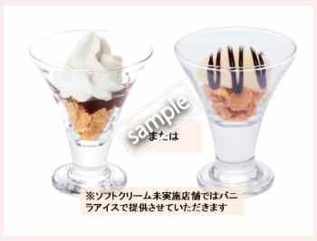 キッズソフト チョコまたはキッズバニラアイス チョコ 39円