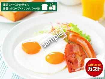 目玉焼き&ベーコンソーセージセット479円