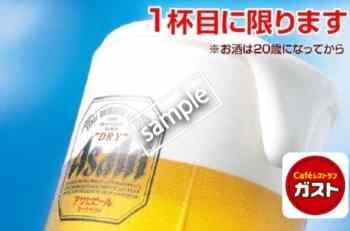 アサヒスーパードライ349円