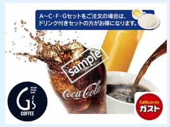 セットドリンクバー199円