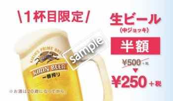 生ビール(中ジョッキ)半額250円