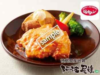 地鶏阿波尾鶏ステーキ999円