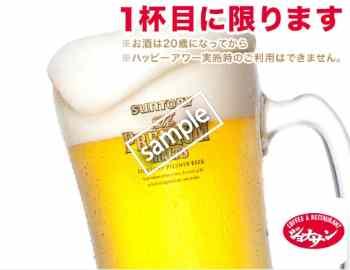プレミアムモルツジョッキ399円(一杯目限定)