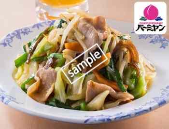 たっぷり野菜炒め 479円