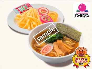 キッズラーメンセットorチャーハンセット299円(お子様限定)