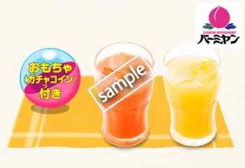 ラッキードリンクセット149円(お子様限定)