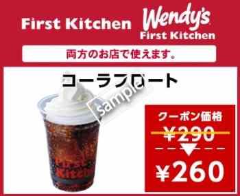 コーラフロート260円
