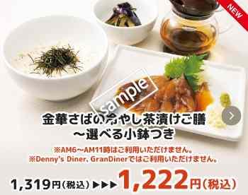 金華さばの冷やし茶漬けご膳 1222円
