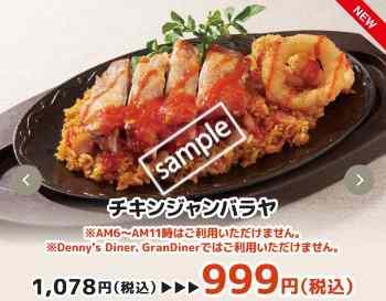 チキンジャンバラヤ 999円