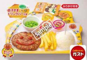 キッズハンバーグプレート 399円