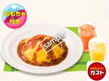 ラッキーオムライスセット499円