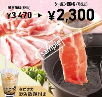 タピ放題 学割 豚しゃぶ食べ放題+ソフドリ・タピオカ飲み放題 2300円(スマニュー)