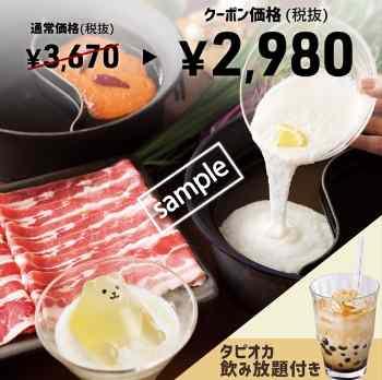 三色とろろ鍋のふわとろ女子会 タピオカ飲み放題付き 2980円(スマニュー)