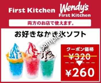 お好きなかき氷ソフト 260円