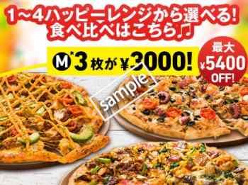 Mサイズ 1~4ハッピーレンジピザ 3枚 3000円(メルマガクーポン)