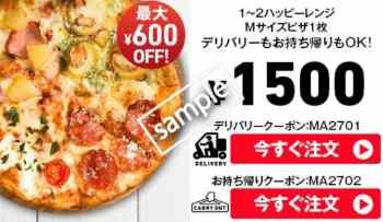 Mサイズ 1〜2ハッピーレンジピザ 1枚 1500円(メルマガクーポン)