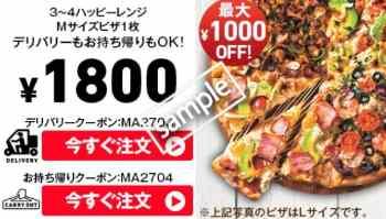 Mサイズ 3〜4ハッピーレンジピザ 1枚 1800円(メルマガクーポン)