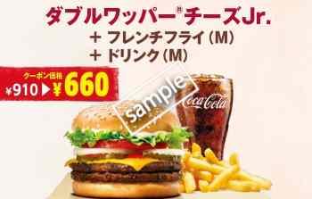 ダブルワッパーチーズJr+ポテトM+ドリンクM 660円
