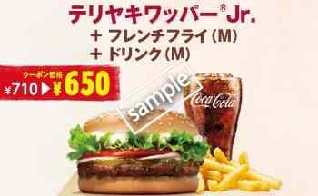 テリヤキワッパーJr+ポテトM+ドリンクM 650円