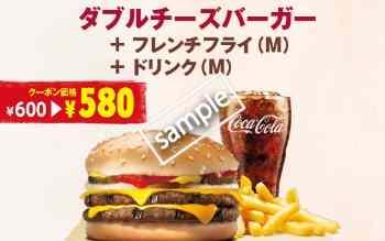 ダブルチーズバーガー+フレンチフライM+ドリンクM 580円