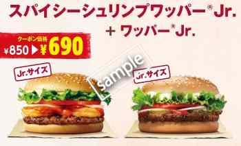 スパイシーシュリンプワッパーJr+ワッパーJr 690円