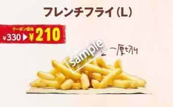 フレンチフライL 210円