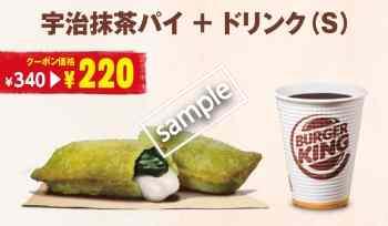 宇治抹茶パイ+ドリンクS 220円