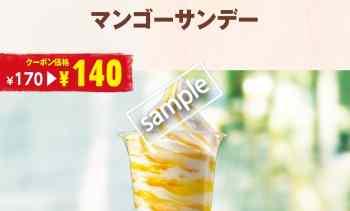 マンゴーサンデー 140円