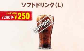 ドリンク Lサイズ 250円