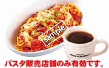 とろ〜りモッツァレラとベーコンのトマトソース ドリンクセット 750円