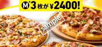 Mサイズ 1〜2ハッピーレンジピザ 3枚 2400円(メルマガクーポン)