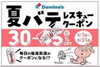 日替わり夏バテレスキュークーポン!ピザ37%OFF(メルマガクーポン)