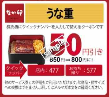 うな重 50円値引き