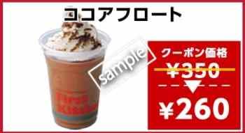 ココアフロート260円