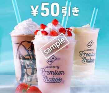 プレミアムシェイク 50円引き(スマニュー)