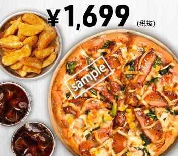 1・2ハッピーMピザ+サイドメニュー2品1699円