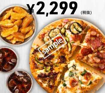 3・4ハッピーMピザ+サイドメニュー2品2299円