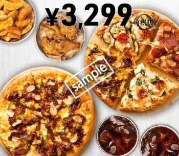 3・4ハッピーMピザ+サイドメニュー3品3299円