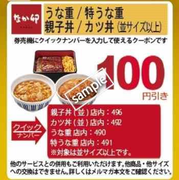 親子丼・カツ丼・うな重・特うな重100円値引き(なか卯の日)