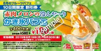 平日限定 赤肉メロンの冷んや〜りかき氷パフェ 180円