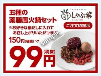 五種の薬膳風火鍋セット99円