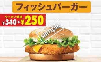 フィッシュバーガー250円