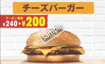 チーズバーガー200円