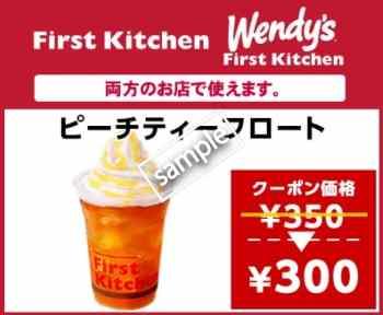 ピーチティーフロート300円